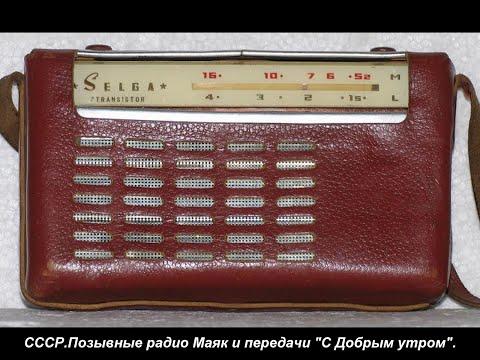 СССР.Позывные радио Маяк и передачи \