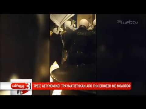 Τραυματισμοί αστυνομικών στα Εξάρχεια από επίθεση με μολότοφ | 08/11/2019 | ΕΡΤ