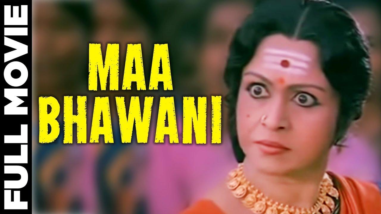 Maa Bhawani माँ भवानी | Hindi Devotional Movie | Lokesh | Satyajit | Vinay Prasad