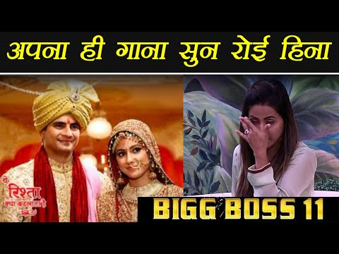 Bigg Boss 11: Hina Khan Gets Nostalgic After Listening Yeh Rishta Kya Kehlata Hai's Song | Filmibeat
