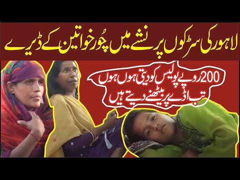 لاہورکی سڑکوں پرنشے میں چورخواتین کے ڈیرے