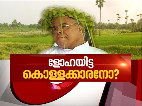 Kuttanad agri-loan scam: Fr.Thomas Peeliyanikkal remanded | News Hour 20 June 2018