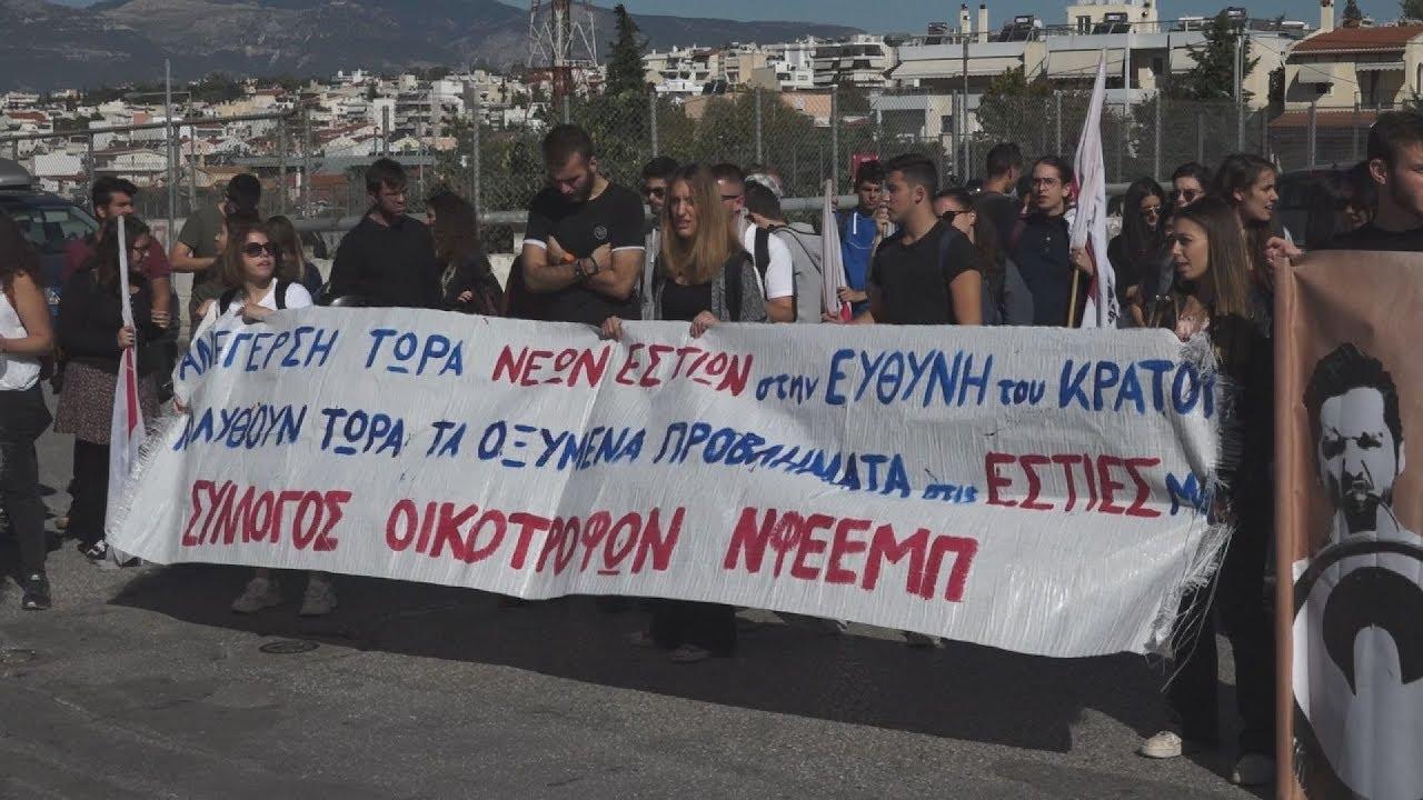 Φοιτητές διαμαρτύρονται έξω από το υπουργείο Παιδείας