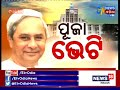 Secretariat Workers thank CM Naveen Pattnaik on implementation of 7th Pay Commission