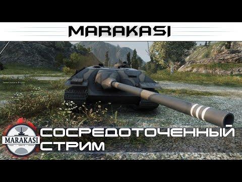 World of Tanks стрим, сосредоточен на игре