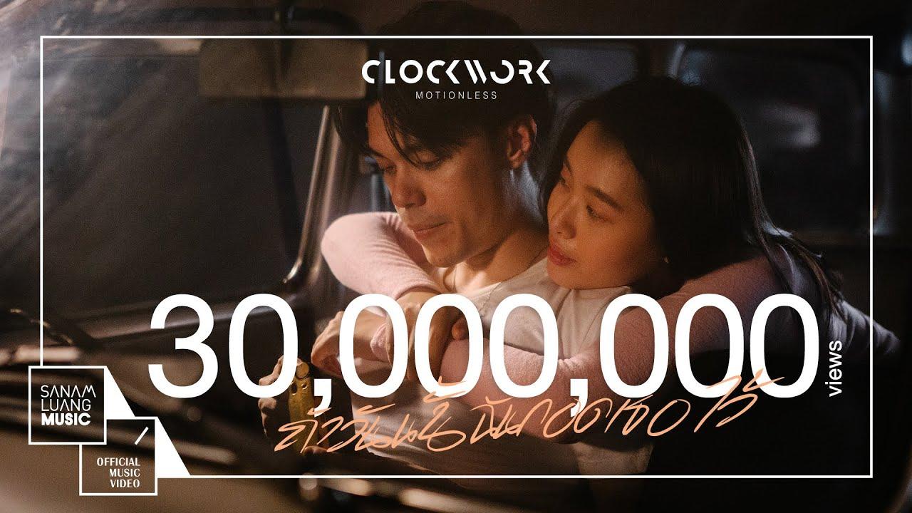 ถ้าวันนั้นฉันกอดเธอไว้ | Clockwork Motionless【Official MV】