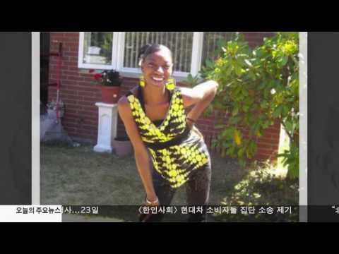 백인경관, 임신 흑인여성 사살  6.19.17 KBS America News