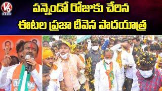 Etela Rajender Praja Deevena Padhayatra Enters Into 12th Day