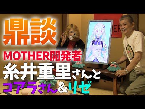 【#MOTHERの気持ち】MOTHERの生みの親、糸井重里さんと不思議な座談会!【にじさんじ/リゼ・ヘルエスタ】