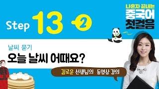 #28 [나혼자끝내는중국어첫걸음] 동영상강의 Step 13-2