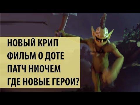 🗞️ НОВЫЙ КРИП ДОТА 2 Провал Фильма По Доте Последний Патч Dota 2