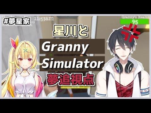 【Granny Simulator】適切な距離を取るために一旦孫と婆に分かれて殴り合う【#夢星家 /夢追翔/星川サラ】