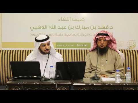 اللقاء [49] اتجاهات البحث في الدراسات القرآنية بالجامعات السعودية