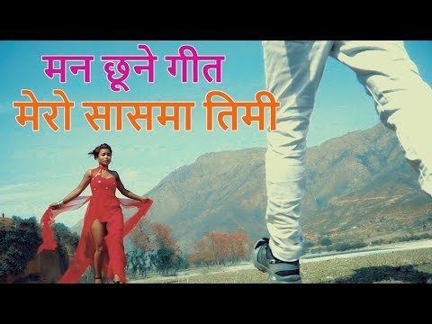 (New Sentimental Modern Song 2075 | Mero Saasmaa Timi | By Bina Nepali - Duration: 3 minutes, 35 seconds.)