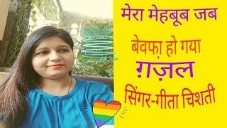 Video mera mehboob jab ghazal by geeta chishti in astyi maharaster mo no9899305173 MP3, 3GP, MP4, WEBM, AVI, FLV Agustus 2018