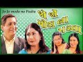 રેશમી તેજાબ - Gujarati Natak - Win FREE Natak Tickets