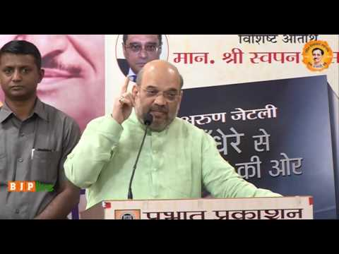"Sh. Amit Shah's speech at book release of ""Andhere Se Ujale Ki Aur"" authored by Sh. Arun Jaitley"