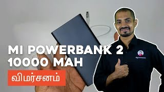 Click to Subscribe GiriSonnaSeri - https://goo.gl/J12AGn In this video I will test the Mi Powerbank and tell you the advantages of buying it. Mi Powerbank 2 ...