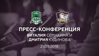 Пресс-конференция по итогам матча «Краснодар-3»— «Чайка»