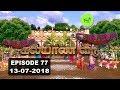 Kalyana Veedu | Tamil Serial | Episode 77 | 13/07/18 |Sun Tv |Thiru Tv