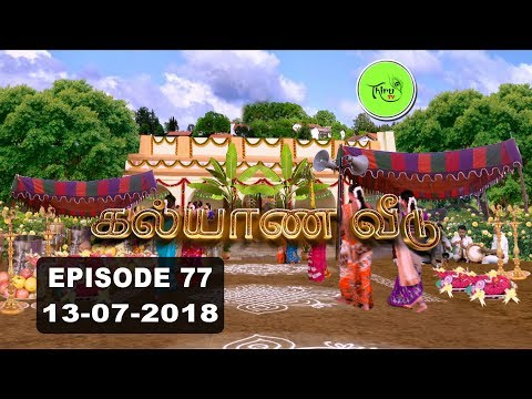 Kalyana Veedu | Tamil Serial | Episode 77 | 13/07/18 |Sun Tv |Thiru Tv