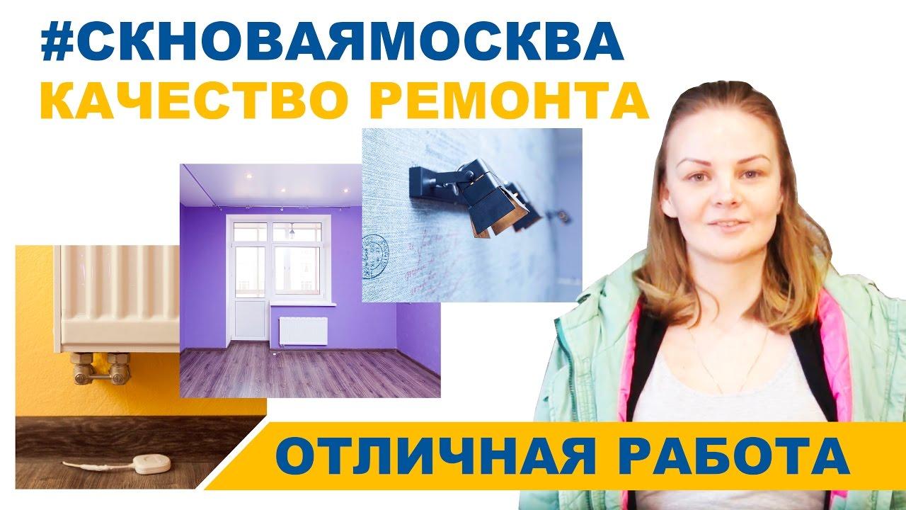 Видеоотзыв Отзыв о капитальном ремонте 3-х комнатной квартиры