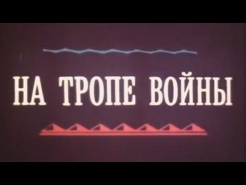 На тропе войны \\ War Party 1988 RUS (видео)