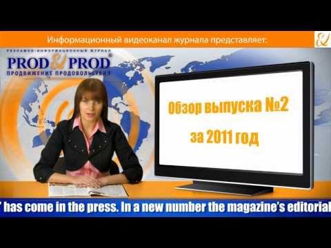 Продвижение продовольствия. Prod&Prod. №2 2011 г.