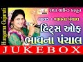 Aapna Malak Na | Audio Jukebox | Hits Of Bhawna Panchal | New Gujarati Song 2016