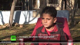 «Я видел, как убивали мою семью» — дети Алеппо рассказали RT об ужасах войны