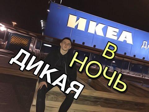 ДИКАЯ НОЧЬ В IKEA !!! / ДРАКА С ОХРАНОЙ ! / Арестовала ПОЛИЦИЯ! (видео)