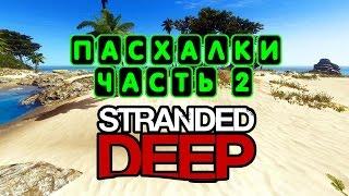 Пасхалки в Stranded deep (Следы на острове, знак осторожно наземные акулы, рука в люке) http://youtu.be/WO3LKiexrsQ *ПЕРЕЗАЛИВ*Моя партнерская программаVSP Group. Подключайся! https://youpartnerwsp.com/ru/join?66538