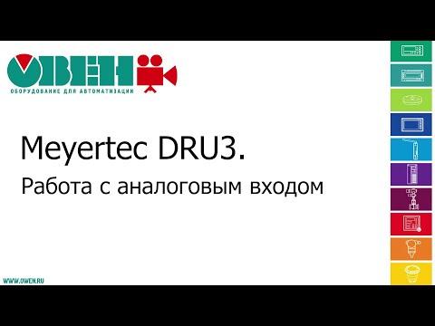 Работа с аналоговым входом регулятора мощности Meyertec DRU3