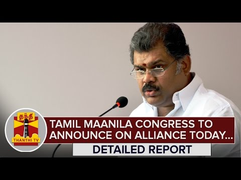 Detailed-Report--Tamil-Maanlia-Congress-to-Announce-on-Alliance-Today--Thanthi-TV