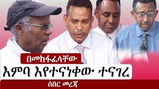 Ethiopia: ኢሳቶች በመከፋፈላቸው እምባ እየተናነቀው ተናገረ   ESAT eletawi   Ermias Legesse