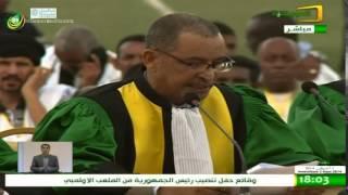 حفل تنصيب الرئيس الموريتاني