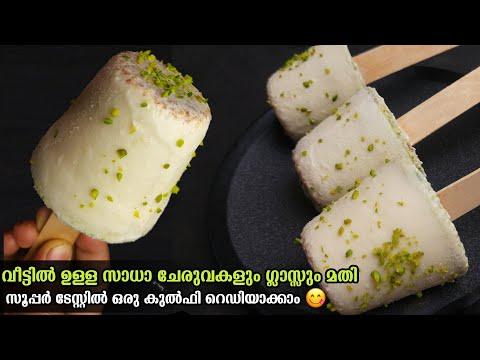 പാൽ ഉണ്ടോ☑ ഈ ചൂടത്ത് ഒരു കിടിലൻ രുചിയുള്ള കുൽഫി റെഡിയാക്കാം   Easy Kulfi Reipe   Homemade ice cream