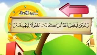 المصحف المعلم للشيخ القارىء محمد صديق المنشاوى سورة الانفال كاملة جودة عالية