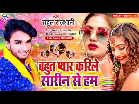 #SAD_SONG - बहुत प्यार करिले सारीन से हम -#RAHUL_RAJDHANI-Bahut Pyar Karile Sarin Se Hum - S S FILMS