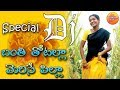 Banthi Thotalla Merise Pilla Dj Song | New Private Dj Songs | New Telugu Dj Songs | New Folk Dj Song