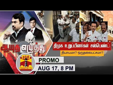 -17-08-16-Ayutha-Ezhuthu-Promo-Decoding-TN-Assembly-Proceedings-8PM