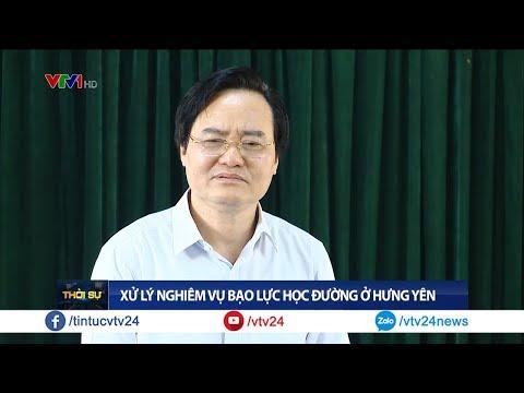 Bộ trưởng Phùng Xuân Nhạ: Đề nghị xem xét cho thôi Ban giám hiệu vụ nữ sinh bị đánh   VTV24 - Thời lượng: 2 phút, 54 giây.