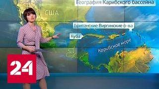 """""""Погода 24"""": Обама отдыхает на Виргинских островах"""