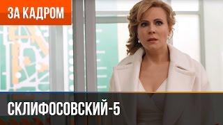 Склифосовский 5 сезон - Выпуск 1 - ЗÐ...