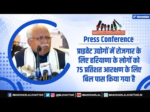 Embedded thumbnail for Bill has been passed for 75 percent reservation to the people of Haryana for employment in private industries.