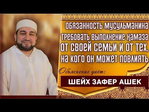 Обязанность мусульманина требовать выполнять Намаз от своей семьи и от тех,на кого он может повлиять