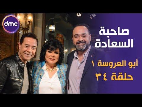 """شاهد الحلقة الكاملة لأبطال مسلسل """"أبو العروسة"""" في برنامج """"صاحبة السعادة"""""""