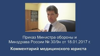 Приказ Министра обороны и Минздрава России от 18 января 2017 года N 30/9н