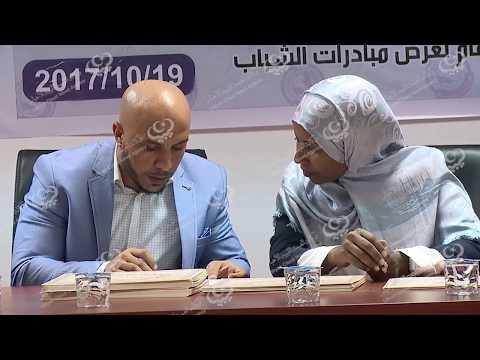 الملتقى الشبابي الأول لمشروع تعزيز الحكم المحلي في ليبيا