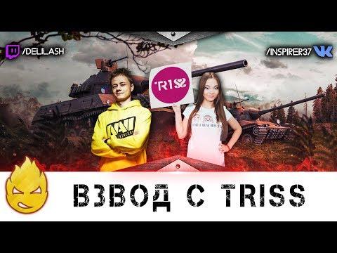 Inspirer & TR1SS [Запись стрима] - 16.04.18 (видео)